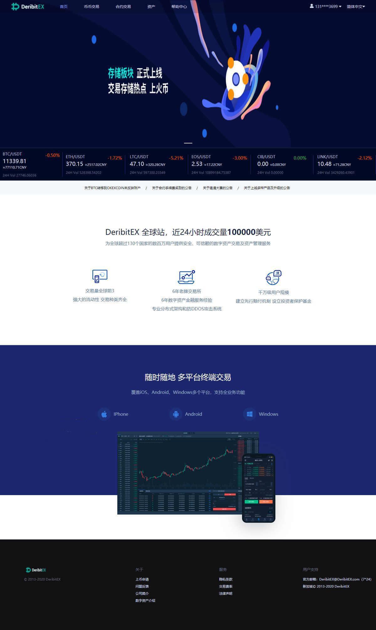 优化版数字资产交易所源码 价值4万币币交易+C2C交易+交易插图