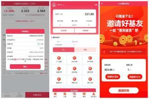 【全新二开】华夏基金理财程序/独一无二的功能逻辑/在线客服