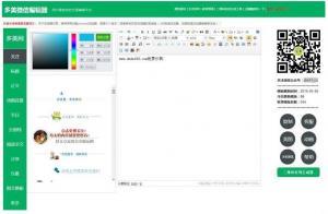 微信图文编辑器源代码分享下载 多美版 自带600多种图文样式,微信专业排版工具,在线二维码生成器