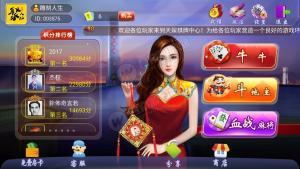 网狐天娱组件棋牌下载卡房模式多玩法合集