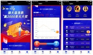蓝色UI二开币圈+万盈财经币圈+充值提现+K线正常+大盘涨跌竞猜